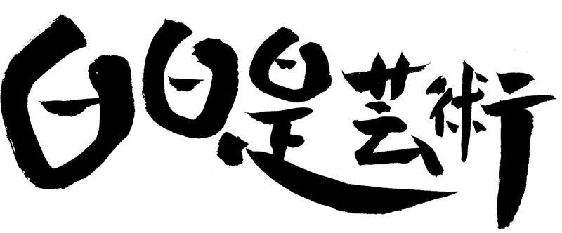 hibikore