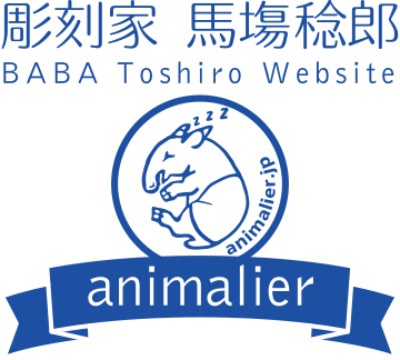 animalier – 彫刻家 馬塲稔郎 公式ウェブサイト